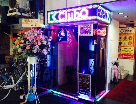 HK Club Q International Party Bar